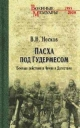 Пасха под Гудермесом. Боевые действия в Чечне и Дагестане